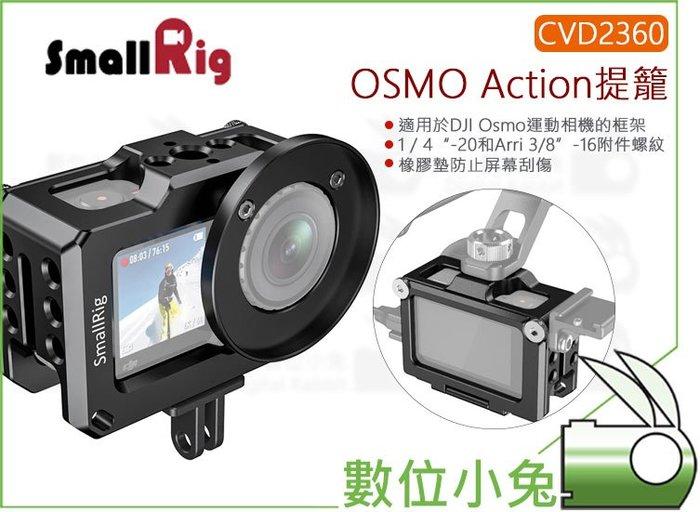 數位小兔【SmallRig Osmo Action 提籠 CVD2360】運動相機 配件 快拆 DJI