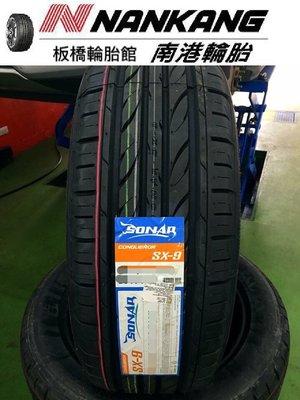 【板橋輪胎館】南港輪胎 SX-9 225/65/17 CR-V 非D470 EP850