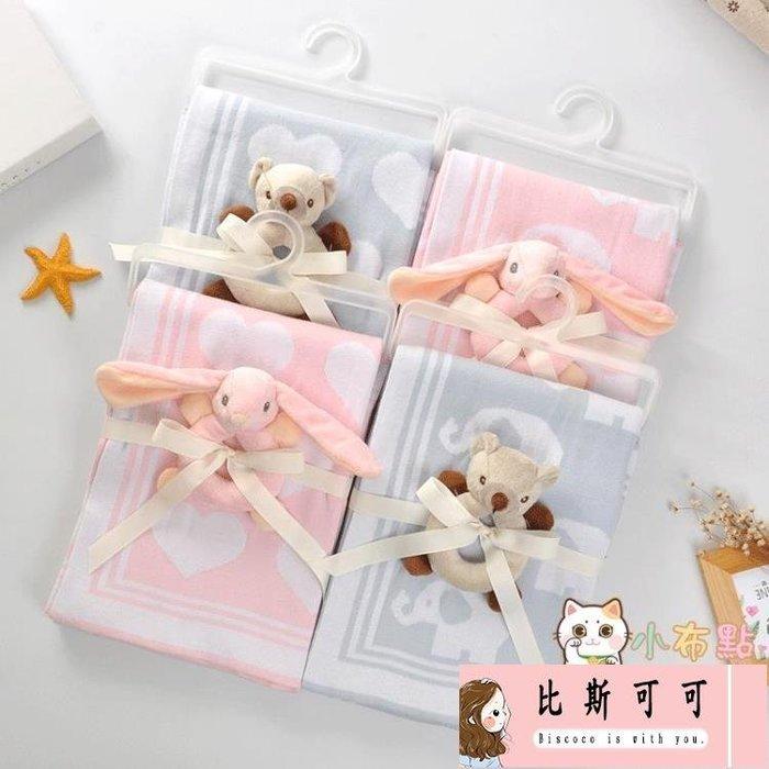 嬰兒毯子針織棉蓋被新生兒冷氣小蓋被寶寶兒童夏季涼被薄【比斯可可】