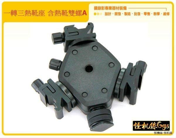 015-0016-001 一轉三熱靴轉接座 A 攝影燈 LED 麥克風 對焦器 手機夾 閃光燈 燈傘 擴充座