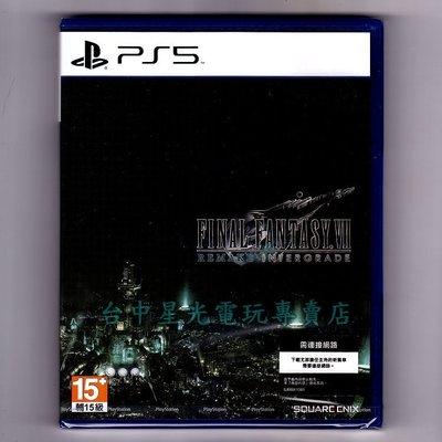 【PS5原版片】 FF7 太空戰士7 Final Fantasy VII 重製版 INTERGRADE 【台中星光電玩】