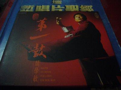 頂級Hi-End TAS&香港CD聖經超級發燒試音天碟 炎黃第一鼓 閻學敏1998早期日本DENON盤