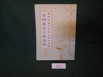 【愛悅二手書坊 04-27】藥師琉璃光如來本願功德經  金剛般若波羅蜜經