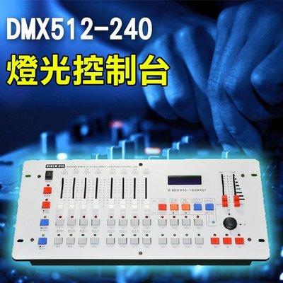 DJ燈光控制台 舞台燈光必備品 DMX...