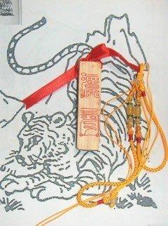 (寅 午 戍) 當値守護神 符令牌、  避邪、招人緣桃花、守護元辰極佳符牌
