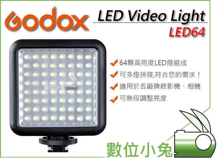 數位小兔【Godox 神牛 LED64 攝影燈】Video Light 錄影燈 補光燈 輔助燈 太陽燈 色溫燈 LED燈