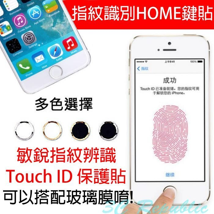 iPhone 5s 6 Plus Se 指紋 辨識 按鍵貼 iPhone6s HOME Touch ID 識貼 返回鍵
