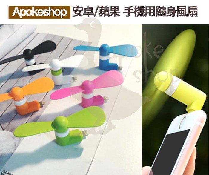 [手機風扇][ iPhone] 隨身風扇 蘋果 iPhone 三星 HTC usb 蘋果 安卓 Android 小風扇