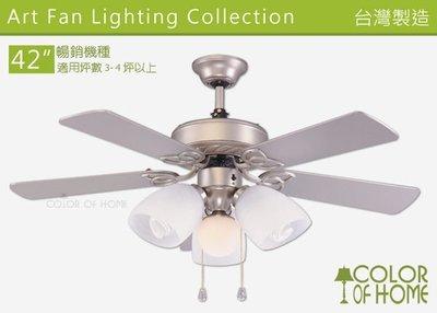 【彩家生活】台灣製 95-29137「42吋 霧鋁銀色吊扇」,石紋玻璃3燈燈具組,另計