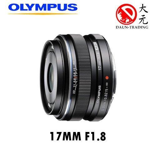 大元 新北【公司貨】OLYMPUS M.ZUIKO 17mm F1.8 黑 銀 兩色 定焦鏡  人像鏡