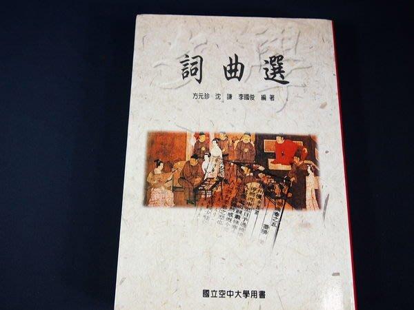 【考試院二手書】《詞曲選》ISBN:9576613019│空大│方元珍│ 七成新(21E26)