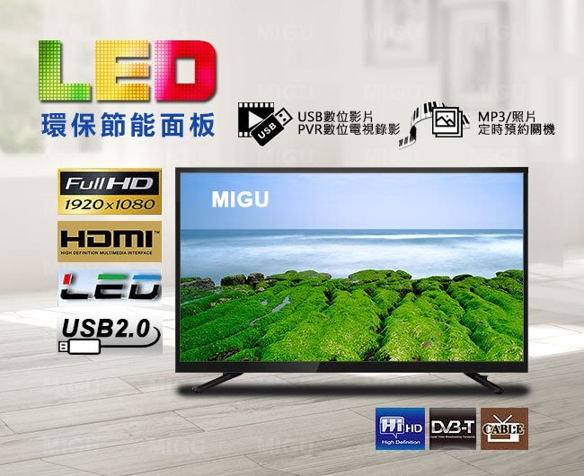 全新 低藍光 43吋 A+ LG面板製造 LED TV 液晶電視 2組USB,2組HDMI 6500元