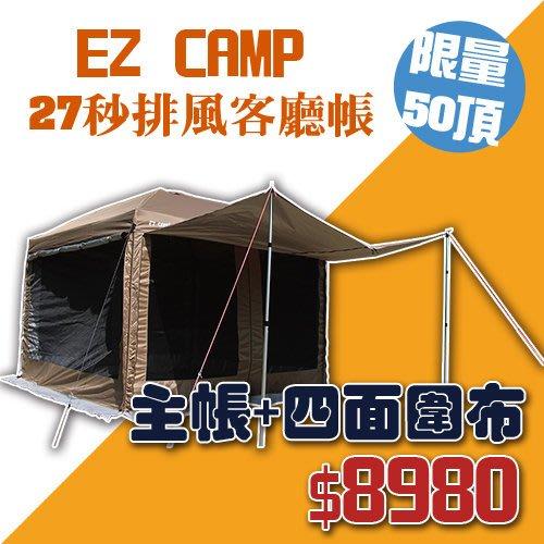 丹大戶外【Camping Ace】EZ CAMP新款炊事帳(300*300cm) 主帳+四面圍布組合 無附配件包