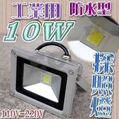 保一年F1C15 工業用防水型 10W LED 探照燈 110V/220V 照明燈 投射燈 泛光燈 廣告燈 停車場