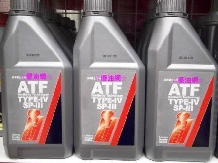 ☆優油網☆2018年中華三菱匯豐順益 原廠自動變速箱油 ATF TYPE IV / SP III 新包裝促銷優惠價