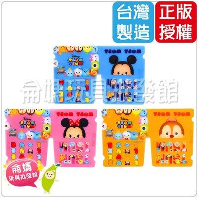 3入--Tsum Tsum (口罩) 收納夾**防疫產品 正版授權 侖媽玩具批發館