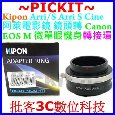 KIPON Arriflex Arri S 阿萊電影鏡 鏡頭轉Canon EOS M相機身轉接環 ARRIS-EOS M