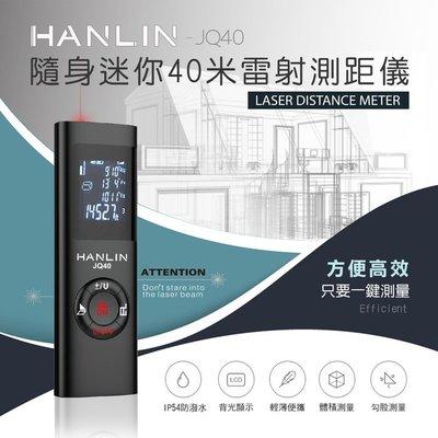 HANLIN 房仲必備 設計師 家庭必備好物 迷你雷射測距儀 測量長度 面積 體積 長度 高度
