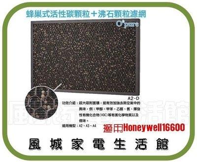 【風城家電生活館】Opure臻淨空氣清淨機A2-D活性碳顆粒+沸石顆粒濾網 適用Honeywell16600
