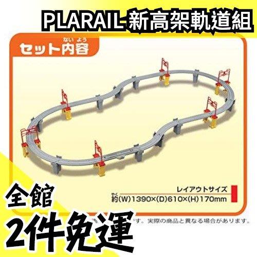 日本空運 PLARAIL 鐵道王國 新高架軌道組【水貨碼頭】