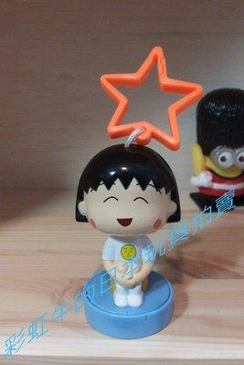 2010 日本 麥當勞 兒童餐 玩具 櫻桃小丸子 百變櫻桃小丸子 印章 吊飾公仔 (橘星星)