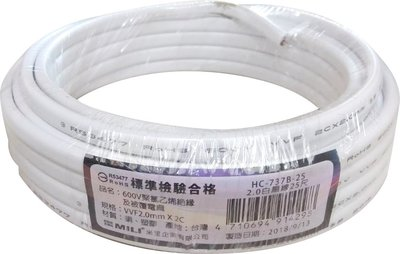 《鉦泰生活館》2.0白扁線 標準檢驗合格電線25尺 HC-737B-25