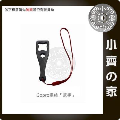 GP140 GoPro 2 3 4 5 系列 專用配件 塑膠板手 螺絲扳手 板手 運動攝影機 小齊的家
