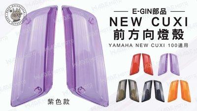韋德機車精品 E-GIN部品 NEW CUXI 前方向燈殼 燈殼 YAMAHA 紫