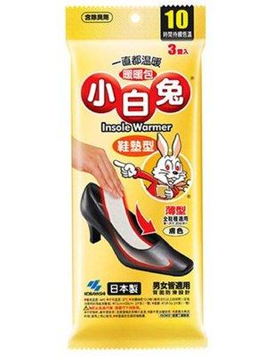 【粉蝶小舖】4包/小白兔 鞋墊式暖暖包/全腳式 暖暖包 / 讓足底溫暖/1包 3雙入(共6片)