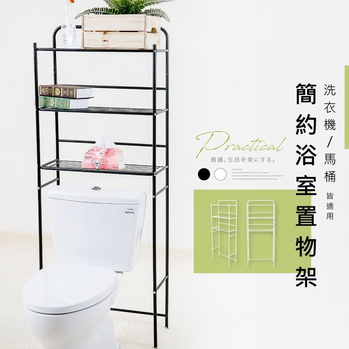 [免運] 浴室收納架 台灣製 歐德萊【ST-06】浴室置物架 馬桶架 洗衣機架 浴室架 毛巾架 衛生紙架 面紙架 置物架