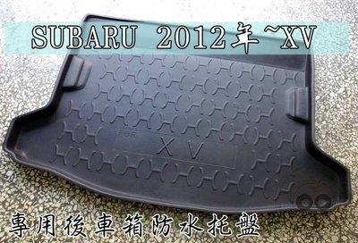 【阿勇的店】SUBARU LEGACY OUTBACK XV 專用 3D立體防漏加厚材質 行李箱後車箱防水托盤防汙墊