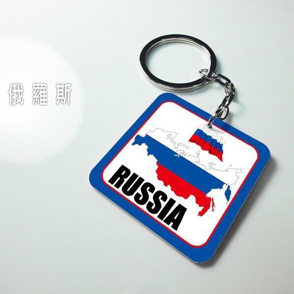 【衝浪小胖】俄國旗鑰匙圈/俄羅斯/多國造型可選購訂製