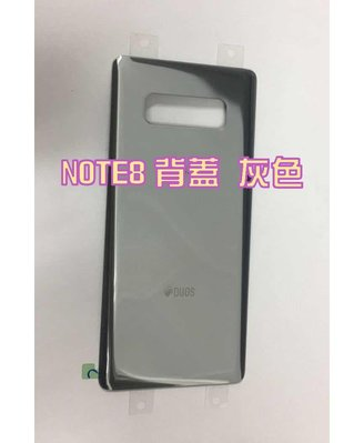 Samsung Galaxy Note8 / N950 電池背蓋