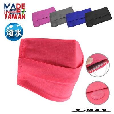 特價69~排汗王~台灣製-X-MAX-超撥水口罩套-1片~抗臭~防潑水~騎車~方便更換~