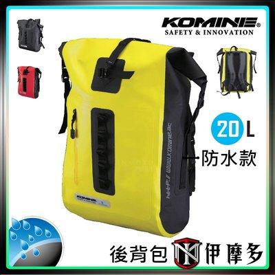 伊摩多※ 日本Komine SA-219 摩托車防水後背包 雙肩 20L公升。黃 3色 正版公司貨