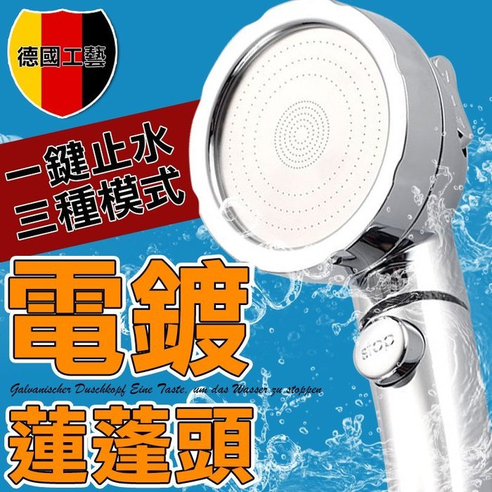 【現貨-免運費!台灣寄出實拍+用給你看】德國晶鑽電鍍蓮蓬頭 無過濾功能  一鍵止水加壓省水 三段變速 靜音【WH099】
