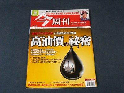 【懶得出門二手書】《今周刊602》高油價的秘密