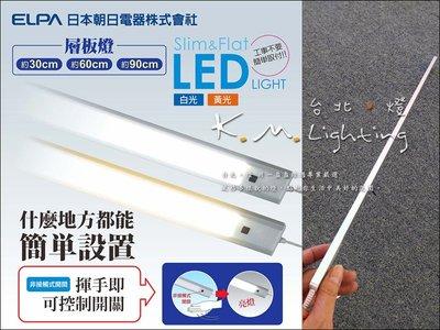 【台北點燈】60公分 ELPA 日本LED超薄感應層板燈 朝日層板燈 櫥櫃燈 層板感應燈 揮手控制開關 只剩黃光