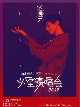 """買一送一!2017 華晨宇2017""""火星""""演唱會 DVD"""