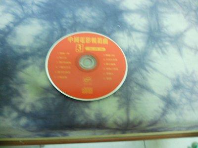 紫色小館-55-8-------中國電影暢銷曲