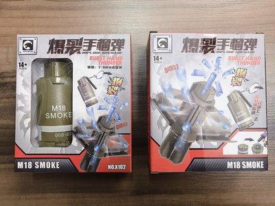 【炙哥】M18 SMOKE 煙霧彈 造型 手榴彈 手雷 爆裂水彈玩具 生存遊戲 7-8MM水彈 戶外活動 競賽 闖關