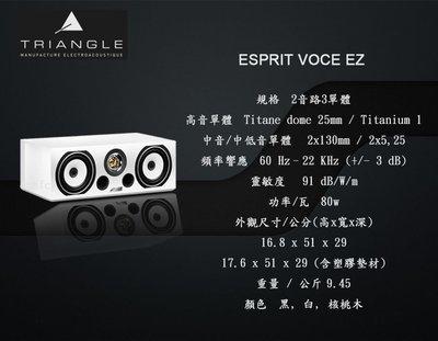 ~台南鳳誠音響~ Triangle ESPRIT VOCE EZ 落地喇叭 ~來電優惠價~