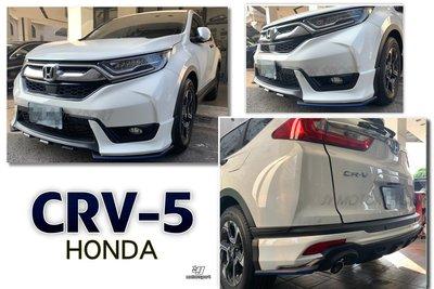 小傑車燈精品--全新 HONDA CR-V 5代 CRV5 MRF版 前下巴 後下巴 含烤漆 搭配藍線條