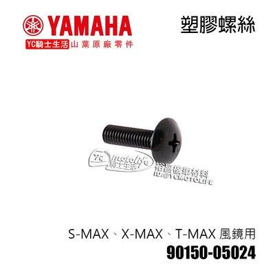 YC騎士生活_YAMAHA山葉原廠 風鏡螺絲 SMAX TMAX XMAX 塑膠 螺絲 90150-05024 單顆裝