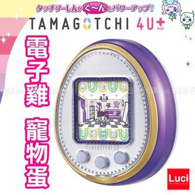 紫色 電子雞 寵物蛋 Tamagotchi 4U 塔麻可吉 日版 可互相連線 四色 LUCI日本代購