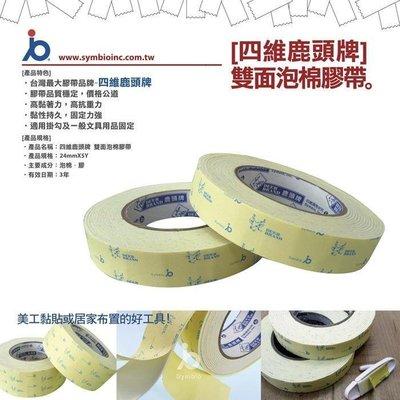 【保隆PLonline】四維 鹿頭牌 24mm*5Y 高黏度 雙面泡棉膠帶