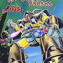 日本正版 萬代 怪博士與機器娃娃 丁小雨 阿拉蕾 M.Sリブギゴ 組裝模型 日本代購