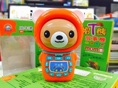 【大衛】小牛津帽T熊故事機-橘色(MP3可充式鋰電池)送防摔衣