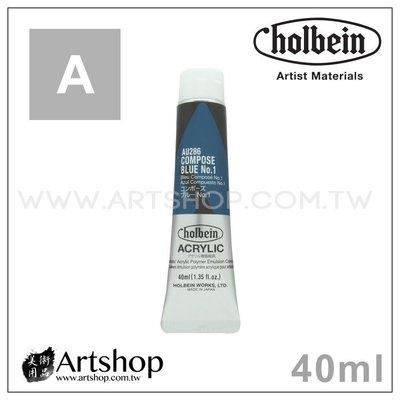 【Artshop美術用品】日本 HOLBEIN 好賓 重質壓克力顏料「40ml A級 單支販賣」