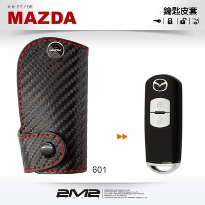 【2M2鑰匙皮套】MAZDA MAZDA2 MAZDA3 MAZDA6 馬自達汽車 智慧型鑰匙 鑰匙皮套 鑰匙包 皮套 台中市